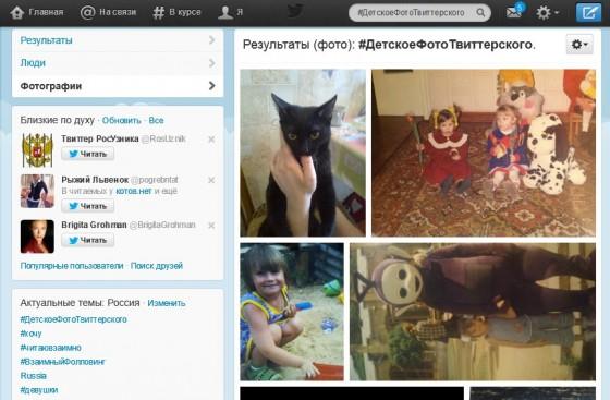 #ДетскоеФотоТвиттерского в twitter