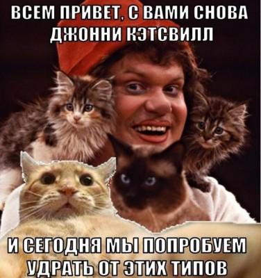 Джонни Кэтсвилл и Куклачев
