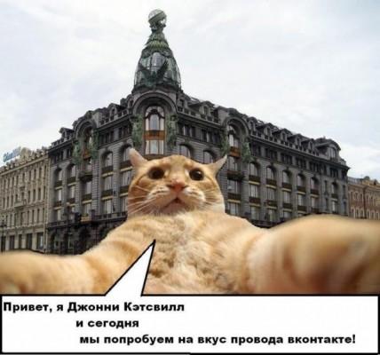 джонни кэтсвилл на фоне офиса ВКонтакте