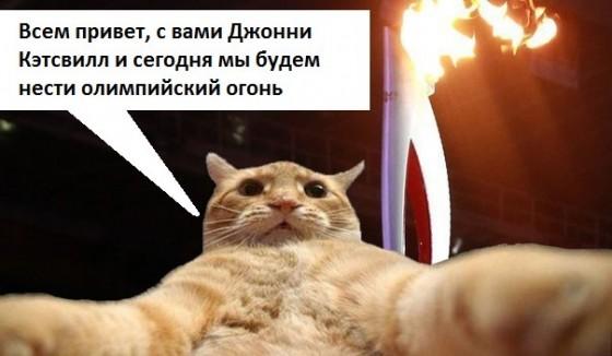 Джонни Кэтсвилл и олимпийский огонь
