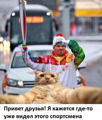 Джонни Кэтсвилл и Харламов с олимпийским факелом